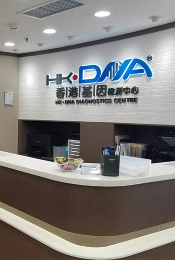 香港基因检测中心化验所
