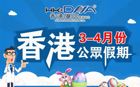 香港基因检测中心3-4月份公众假期公布