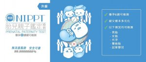 香港胎儿亲子鉴定升级啦,孕6周即可检测!