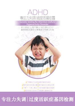 专注力失调|过度活跃症基因检测