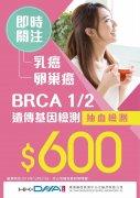 BRCA1/2遗传基因检测优惠继续,仅需600港币!